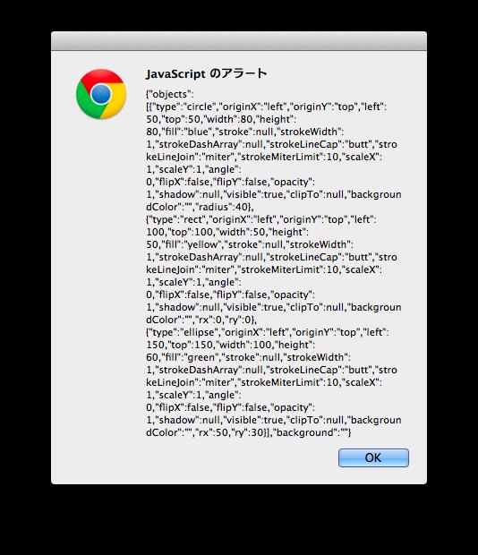 HTML5のCanvasを簡単に高機能化してくれるJSライブラリ「Fabric js
