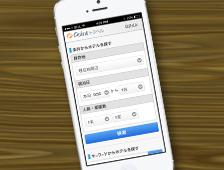 Gポイントトラベル スマートフォン版WEBサイト構築