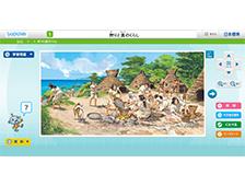 ICT教材「デジタル版社会科資料集『しゃかロム』の開発