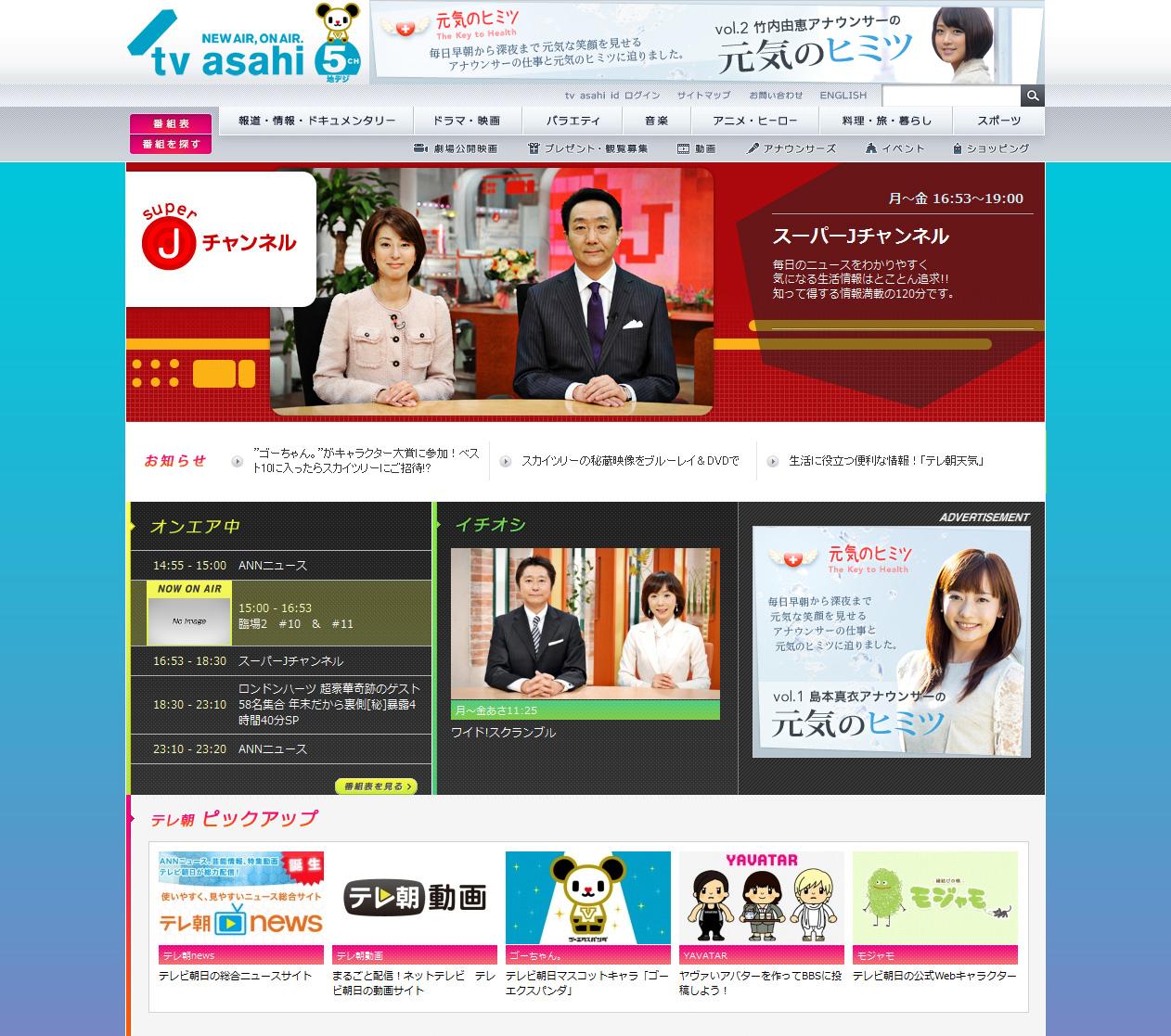 トップページ(tv-asahi.co.jp)