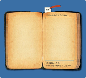 日記入力画面